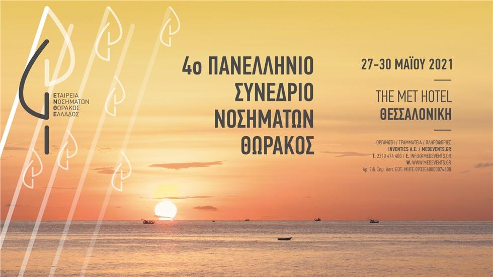 4ο Πανελλήνιο Συνέδριο της Εταιρείας Νοσημάτων Θώρακος