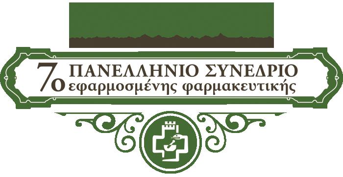 Ολοκληρώθηκε το 7ο Πανελλήνιο Συνέδριο Εφαρμοσμένης Φαρμακευτικής