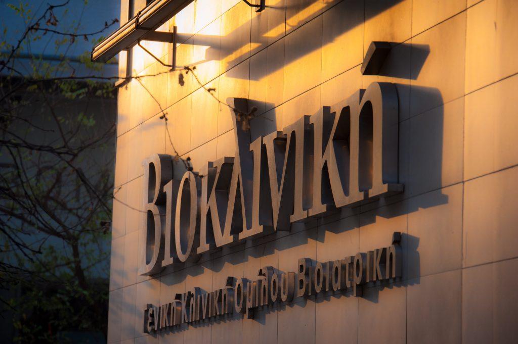 Βιοκλινική Θεσσαλονίκης