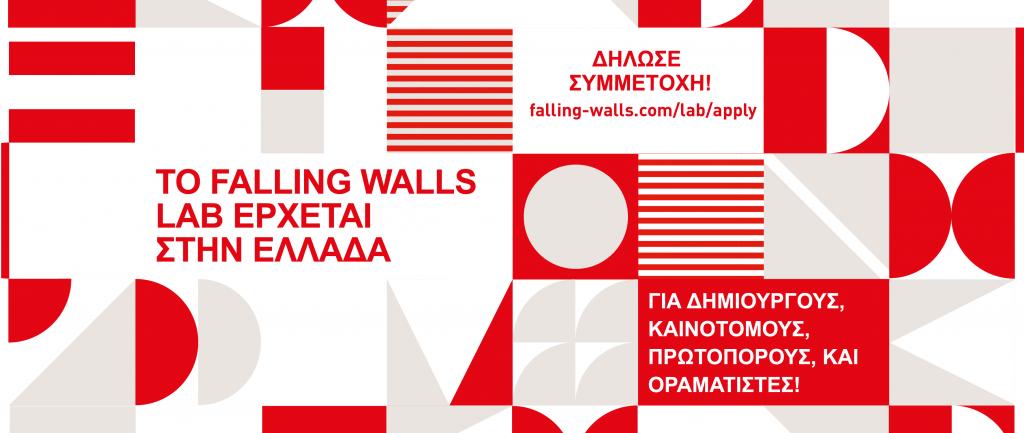 To Falling Walls Lab έρχεται στην Ελλάδα!
