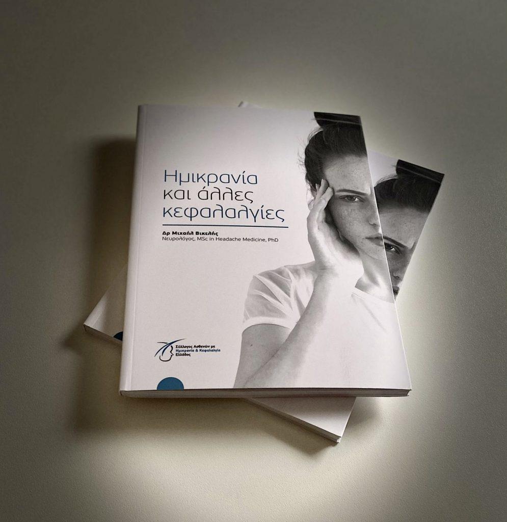Απαντήσεις σε αυτά και δεκάδες άλλα ερωτήματα για την ημικρανία και τον πονοκέφαλο δίνει ένα νέο ψηφιακό βιβλίο, που όλοι μπορούν να κατεβάσουν (download) δωρεάν από το διαδίκτυο