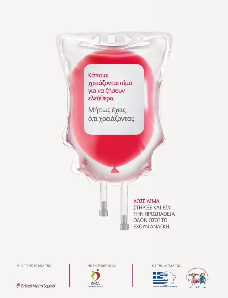 Κάποιοι χρειάζονται αίμα. Μήπως έχεις ό,τι χρειάζονται;