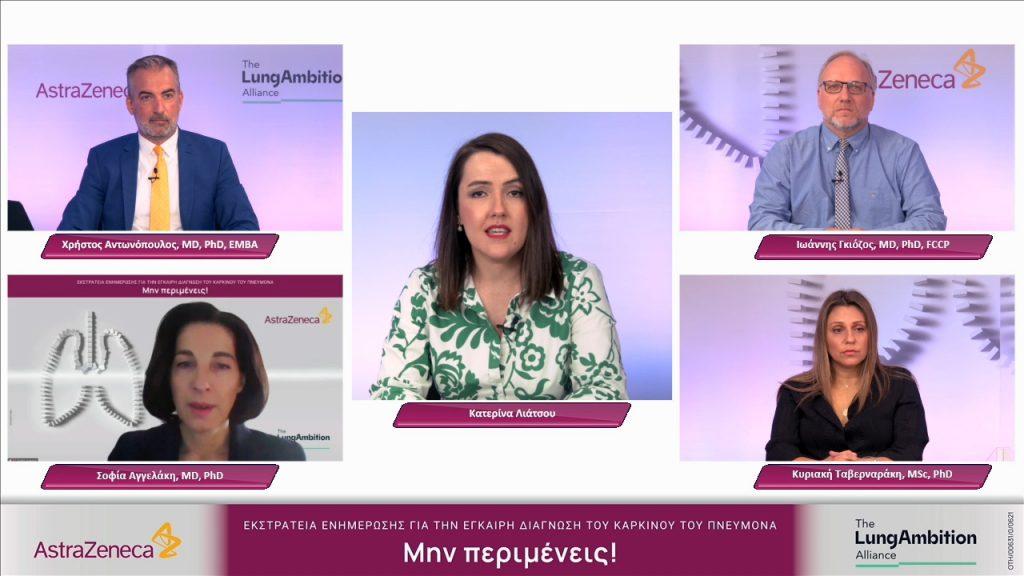 Μην περιμένεις! Εκστρατεία Ενημέρωσης για την Έγκαιρη Διάγνωση του Καρκίνου του Πνεύμονα από την AstraZeneca