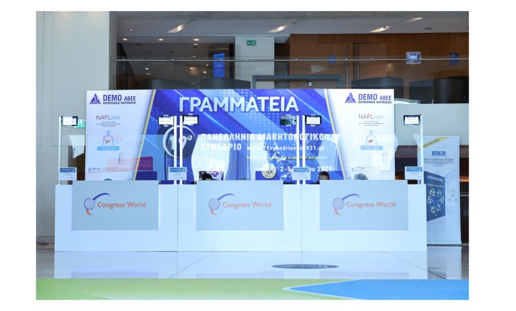 Συμμετοχή της εταιρείας DEMO ABEE στο 19ο Πανελλήνιο Διαβητολογικό Συνέδριο