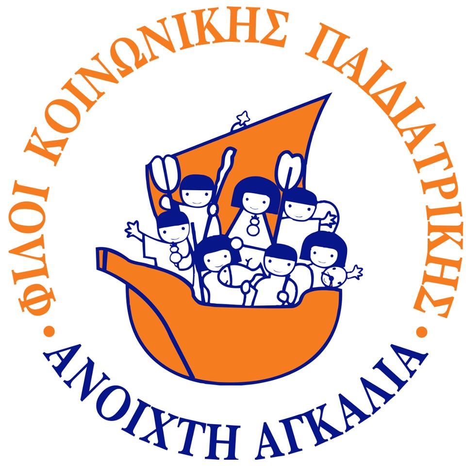 28 χρόνια μια «Ανοικτή Αγκαλιά» για τα παιδιά και τους κατοίκους των ακριτικών νησιών
