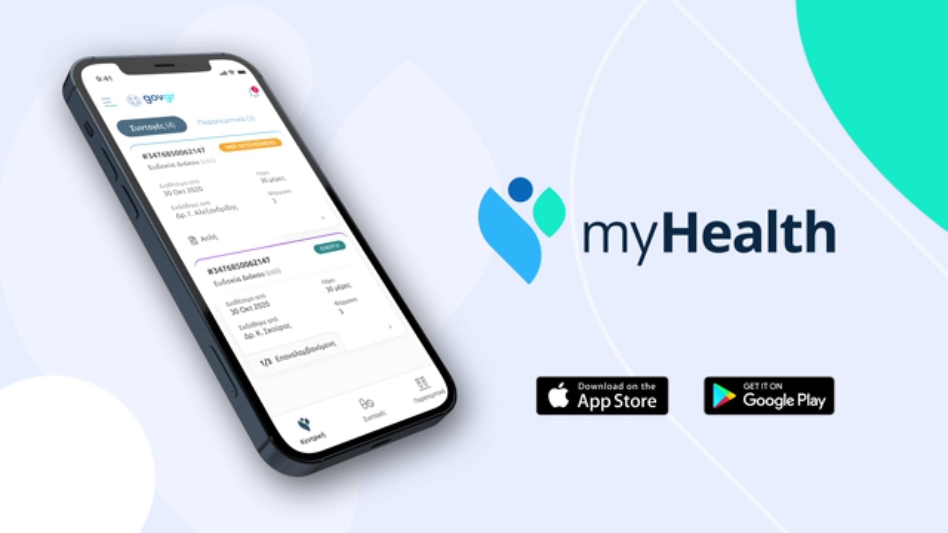 Παρουσιάστηκε στον Πρωθυπουργό η εφαρμογή MyHealth
