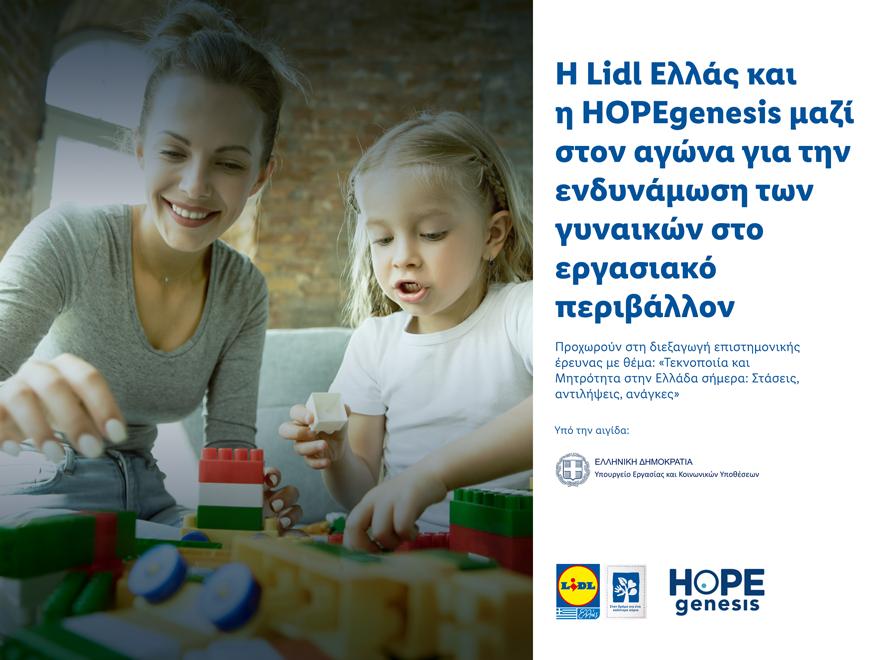 Συνεργασία Lidl Ελλάς και HOPEgenesis για την ενδυνάμωση των γυναικών στο εργασιακό περιβάλλον