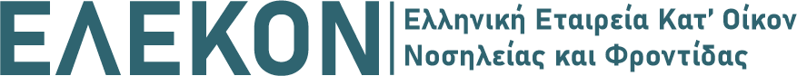 Σύσταση Επαγγελματικού Σωματείου με την επωνυμία «Ελληνική Εταιρεία Κατ' Οίκον Νοσηλείας και Φροντίδας» και διακριτικό τίτλο «ΕΛΕΚΟΝ»