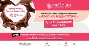 «Επιδέρμια» : Καμπάνια ενημέρωσης και ευαισθητοποίησης για την Ατοπική Δερματίτιδα