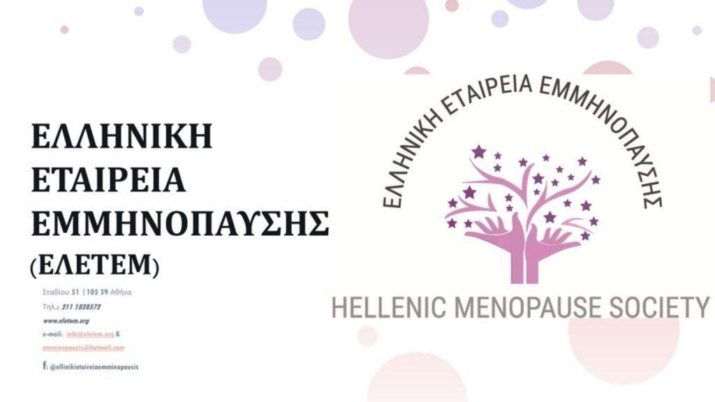 Live Διαδικτυακό Σεμινάριο : Εμμηνόπαυση ένα νέο κεφάλαιο στη ζωή της γυναίκας