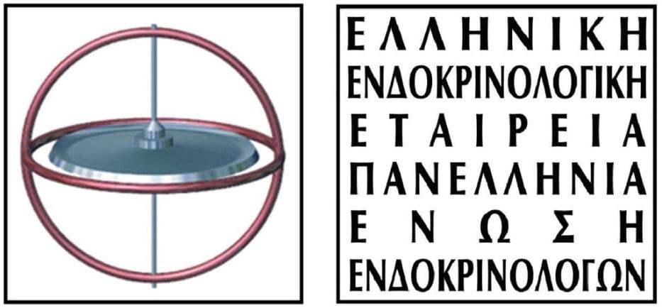 Ελληνική Ενδοκρινολογική Εταιρεία: Ύπνος και ορμόνες
