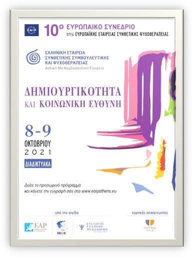 10o Ευρωπαϊκό Συνέδριο της Ευρωπαϊκής Εταιρείας Συνθετικής Ψυχοθεραπείας