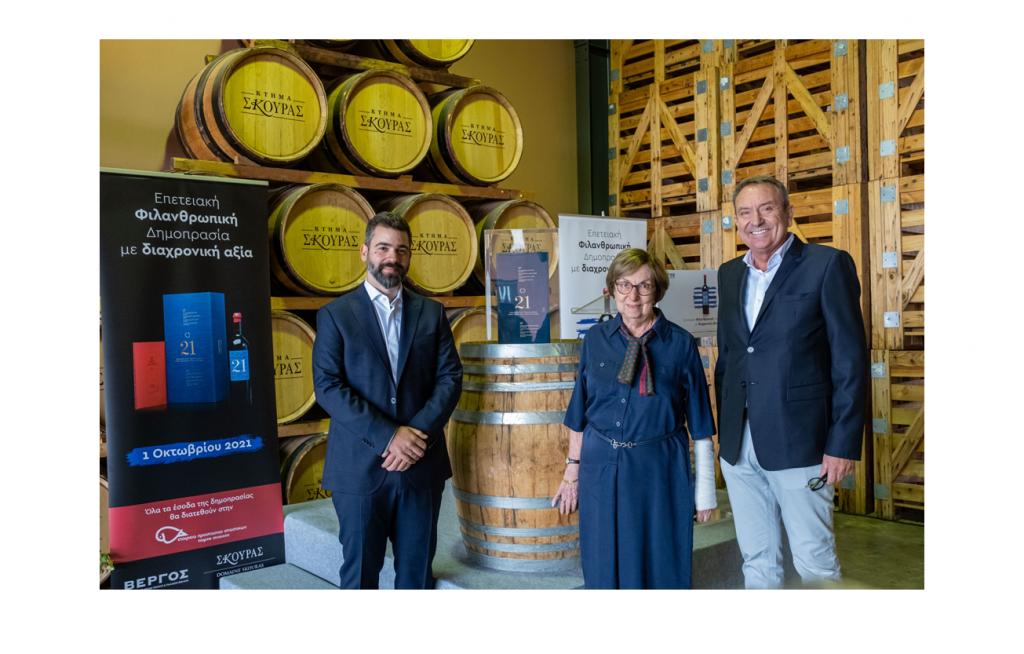 Τιμή ρεκόρ για το ελληνικό κρασί στην επετειακή φιλανθρωπική δημοπρασία της VERGOS Auctions και του Κτήματος ΣΚΟΥΡΑ