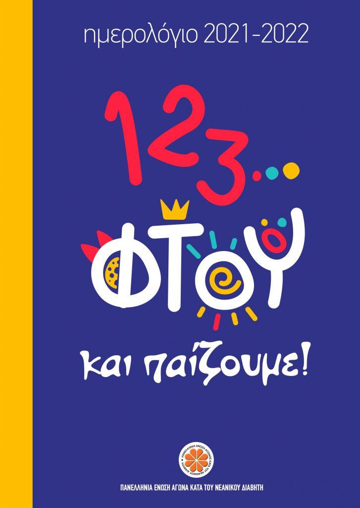 """ΠΕΑΝΔ: """"1,2,3...Φτου και παίζουμε!"""" με το νέο της ημερολόγιο για παιδιά και έφηβους με διαβήτη τύπου 1"""